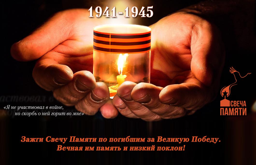 Картинка на свечу памяти
